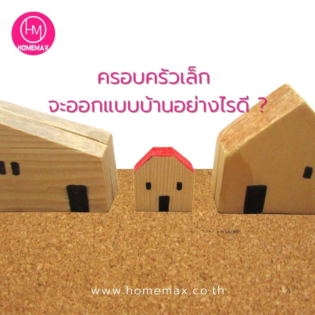 ครอบครัวเล็ก จะออกแบบบ้านอย่างไรดี
