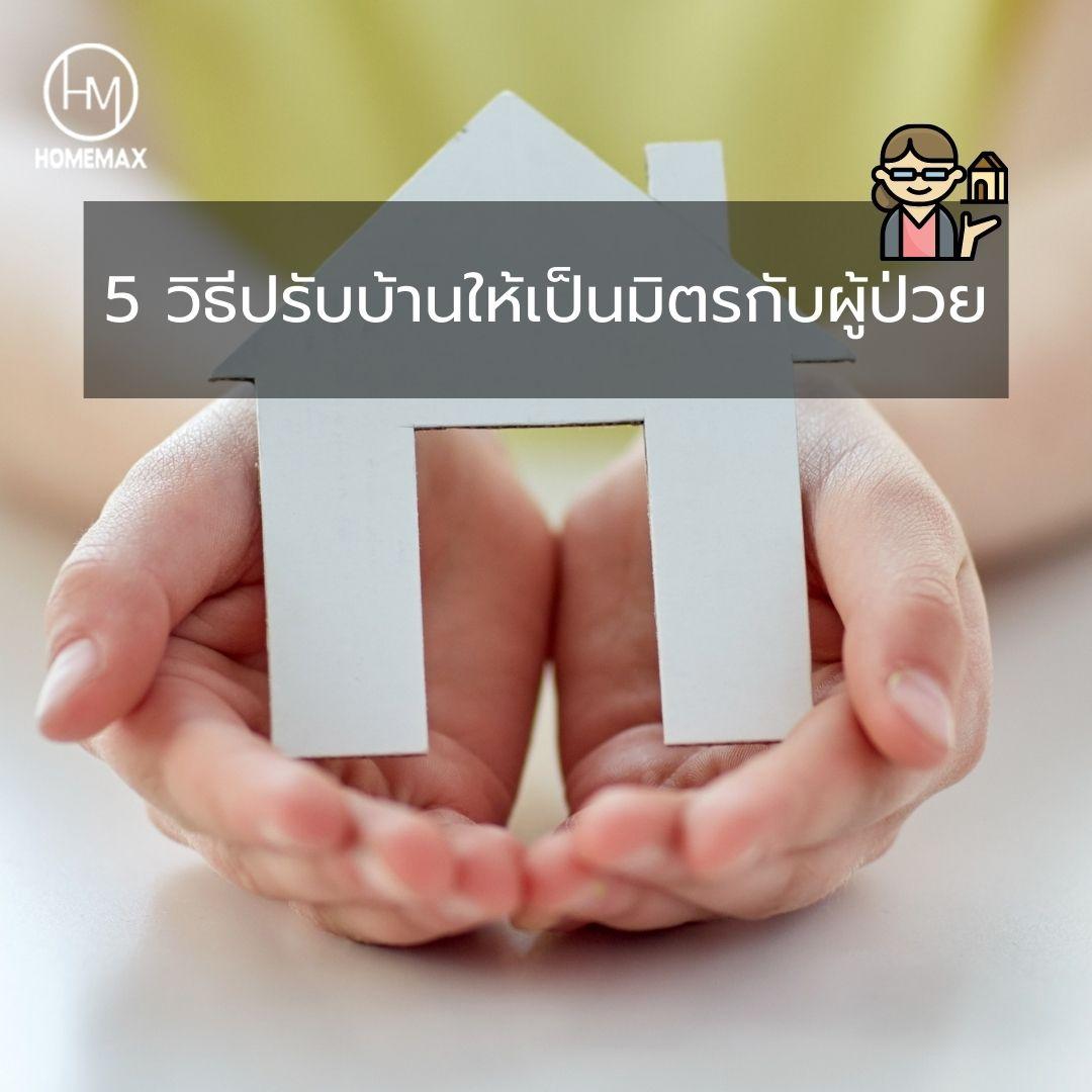5 วิธีปรับบ้านให้เป็นมิตรกับผู้ป่วย